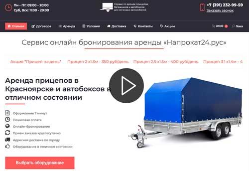 Создание сайта для проекта Напрокат24