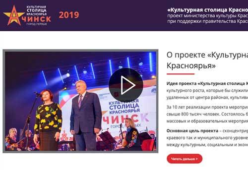 Создание сайта для проекта культурная столица Красноярья